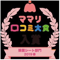 ママリ 口コミ大賞 入賞 除菌シート部門