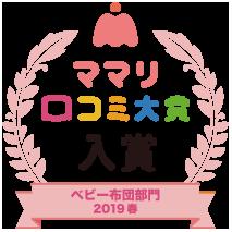ママリ 口コミ大賞 入賞 ベビー布団部門