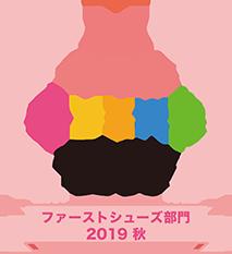 ママリ 口コミ大賞 入賞 ファーストシューズ部門