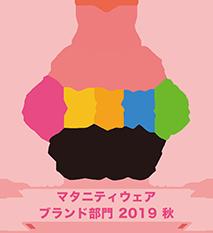 ママリ 口コミ大賞 入賞 マタニティウェア部門