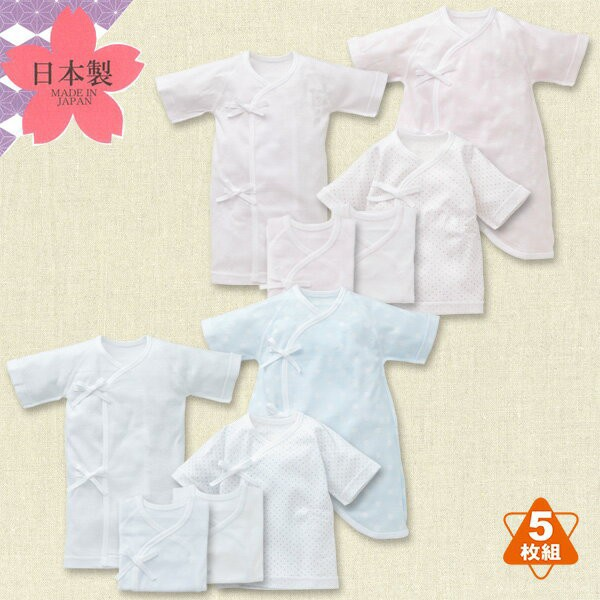 [EFD]新生児肌着5点セット(ドット・ボーダー)【新生児50-60cm】[日本製][新生児][西松屋]