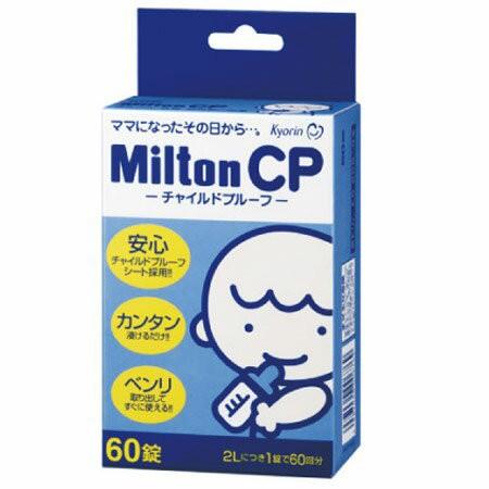 ミルトンCP 60P【哺乳瓶除菌剤】【セール】[西松屋]