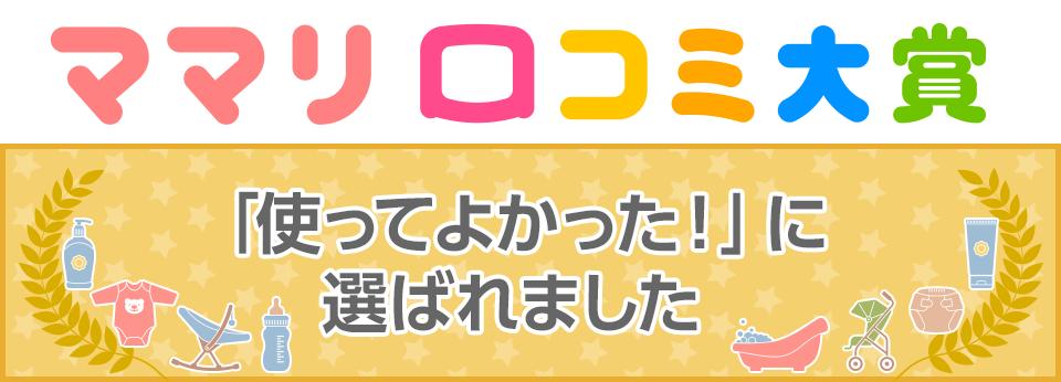 ママリ口コミ大賞