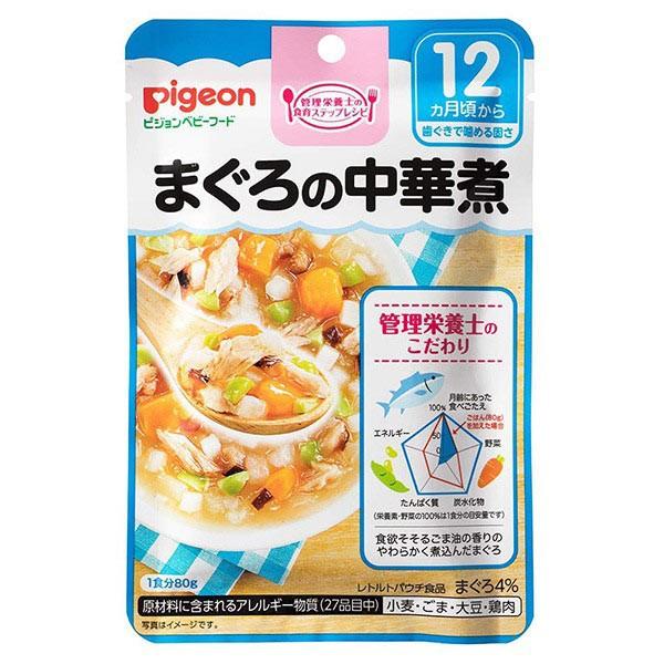 ピジョン)管理栄養士の食育ステップレシピ まぐろの中華煮