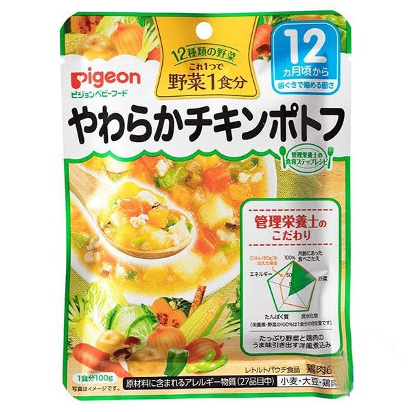 ピジョン)管理栄養士の食育ステップレシピ野菜 やわらかチキンポトフ