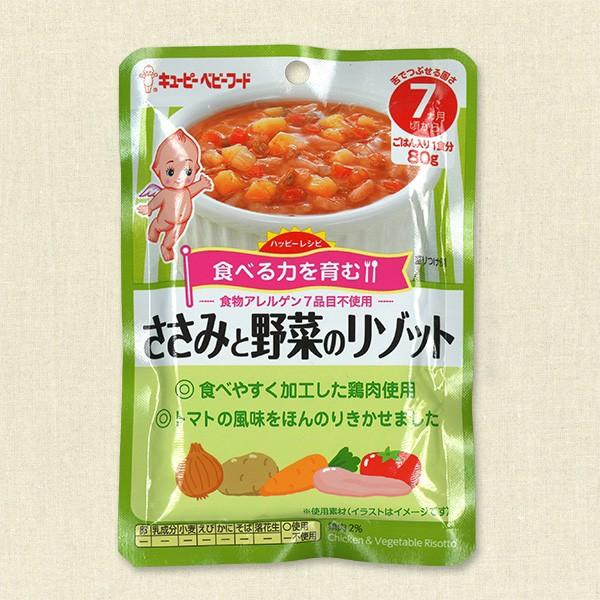 キューピー)ハッピーレシピ ささみと野菜のリゾット