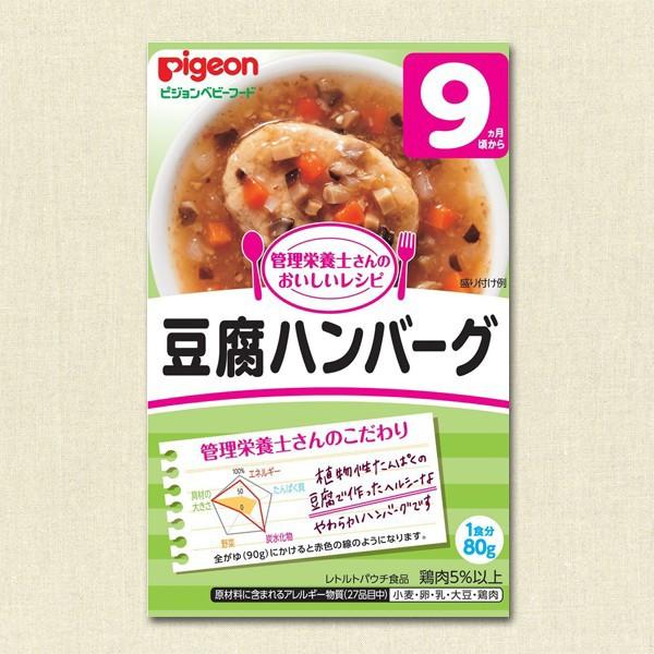 ピジョン)管理栄養士さんのおいしいレシピ 豆腐ハンバーグ