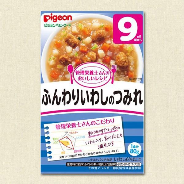 ピジョン)管理栄養士さんのおいしいレシピ ふんわりいわしのつみれ
