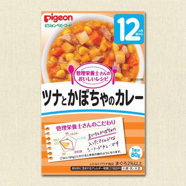 ピジョン)管理栄養士さんのおいしいレシピ ツナとかぼちゃのカレー