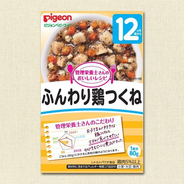 ピジョン)管理栄養士さんのおいしいレシピ ふんわり鶏つくね