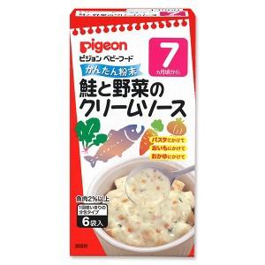 ピジョン)かんたん粉末 鮭と野菜のクリームソース