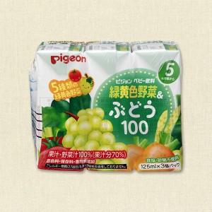 ピジョン)緑黄色野菜&ぶどう 125ml×3個パック