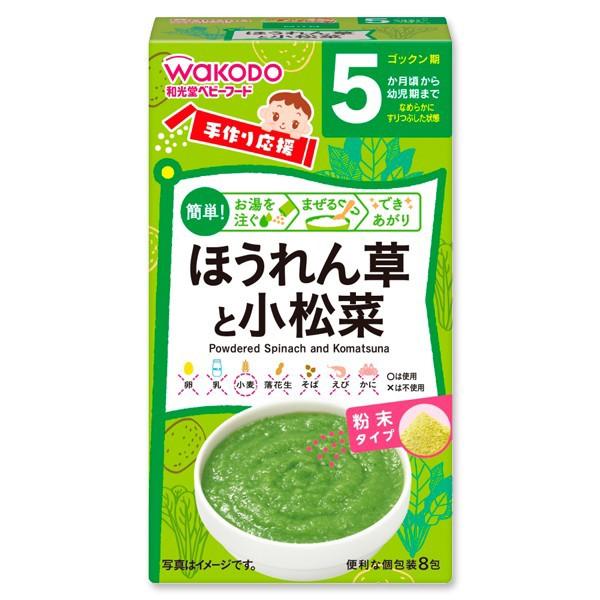 和光堂)手作り応援 ほうれん草と小松菜
