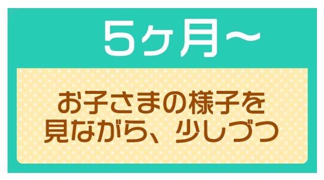 5ヶ月〜のベビーフード