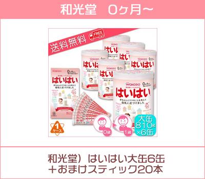 和光堂)はいはい大缶6缶+おまけスティック20本(1ケース)