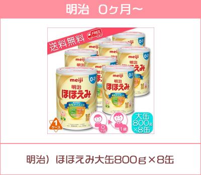 明治)ほほえみ大缶800g×8缶
