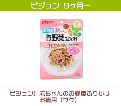 ピジョン)赤ちゃんのお野菜ふりかけお徳用(サケ)