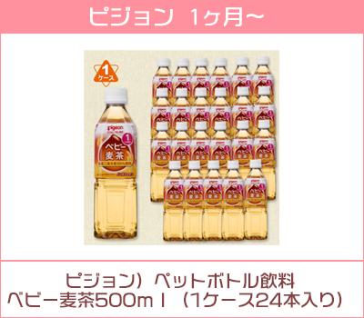 ピジョン)ペットボトル飲料ベビー麦茶500ml(1ケース24本入り)