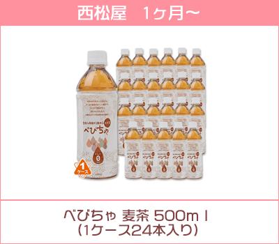 べびちゃ 麦茶 500ml(1ケース24本入り)