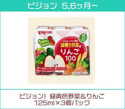 ピジョン)緑黄色野菜&りんご 125ml×3個パック