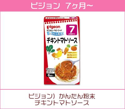 ピジョン)かんたん粉末 チキントマトソース