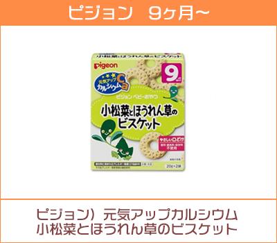 ピジョン)元気アップカルシウム 小松菜とほうれん草のビスケット