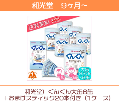 和光堂)ぐんぐん大缶6缶+おまけスティック20本付き(1ケース)