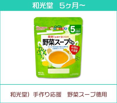和光堂)手作り応援 野菜スープ徳用