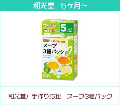 和光堂)手作り応援 スープ3種パック
