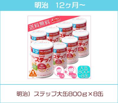 明治)ステップ大缶800g×8缶