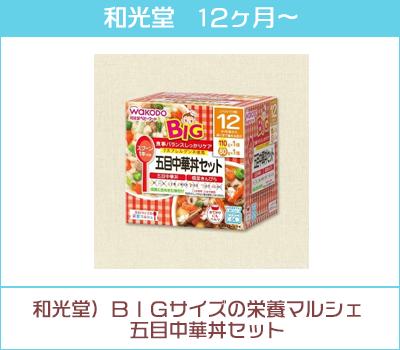 和光堂)BIGサイズの栄養マルシェ 五目中華丼セット