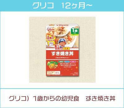 グリコ)1歳からの幼児食 すき焼き丼