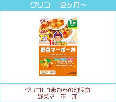 グリコ)1歳からの幼児食 野菜マーボー丼