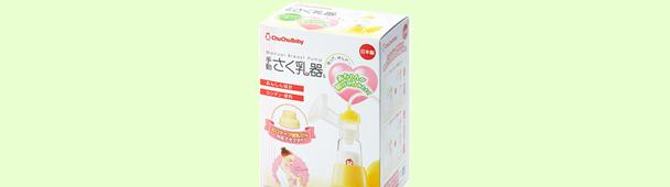 母乳用品(さく乳器・保存パック)
