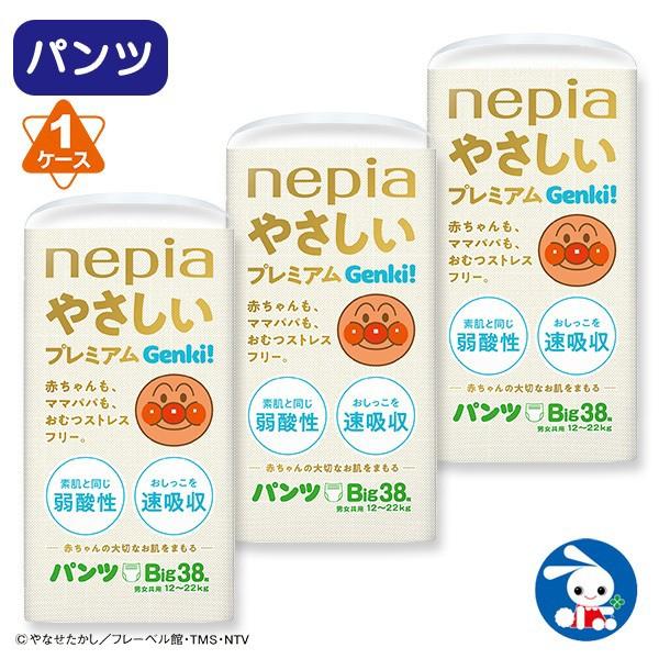 ゲンキ パンツ やさしいプレミアムBIG38枚(12〜22キロ)Genki! ネピア(1ケース BIG38×3パック)
