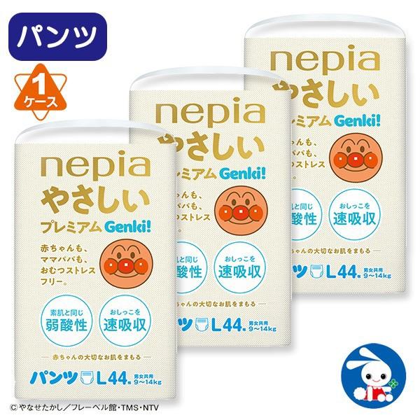 ゲンキ パンツ やさしいプレミアムL44枚(9〜14キロ)Genki! ネピア(1ケース L44×3パック)
