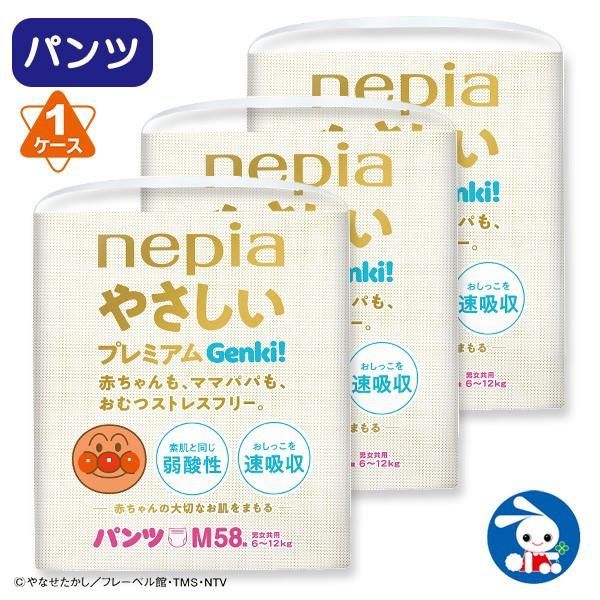 ゲンキ パンツ やさしいプレミアムM58枚(6〜12キロ)Genki! ネピア(1ケース M58×3パック)