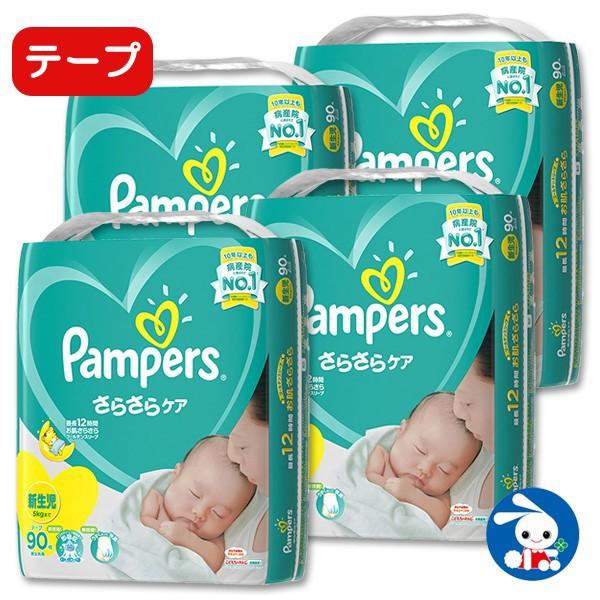 パンパース さらさらケアテープ 新生児90枚(〜5キロ)(1ケース 90枚×4パック)
