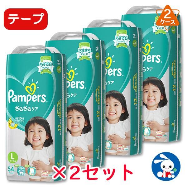 パンパース さらさらケアテープ L54枚(9〜14キロ)(54枚×4パック×2ケース)