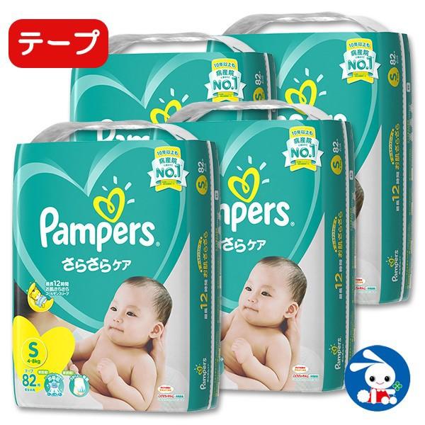 パンパース さらさらケアテープ S82枚(4〜8キロ)(1ケース 82枚×4パック)
