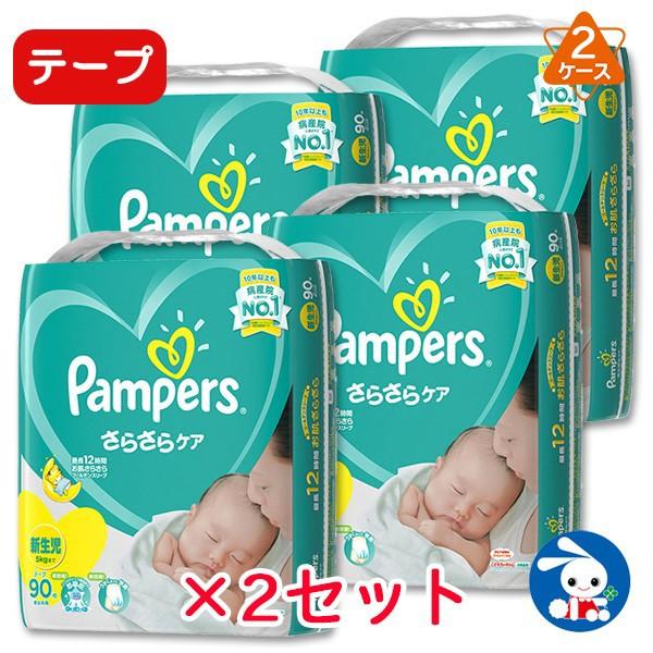 パンパース さらさらケアテープ 新生児90枚(〜5キロ)(90枚×4パック×2ケース)