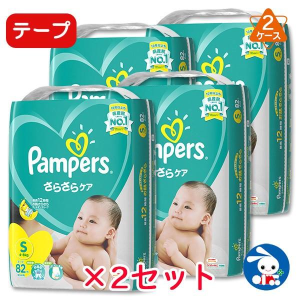 パンパース さらさらケアテープ S82枚(4〜8キロ)(82枚×4パック×2ケース)