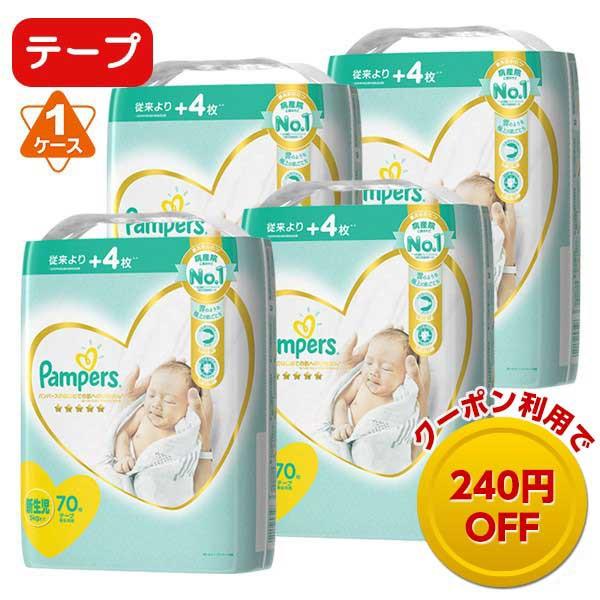 P&G)パンパース肌へのいちばん新生児(5kgまで)280枚(70枚×4パック)