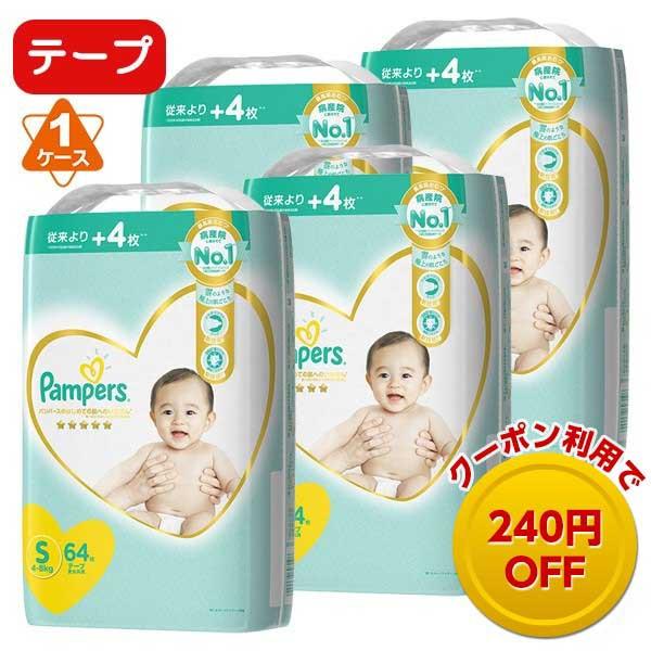 P&G)パンパース肌へのいちばんS(4〜8kg)256枚(64枚×4パック)