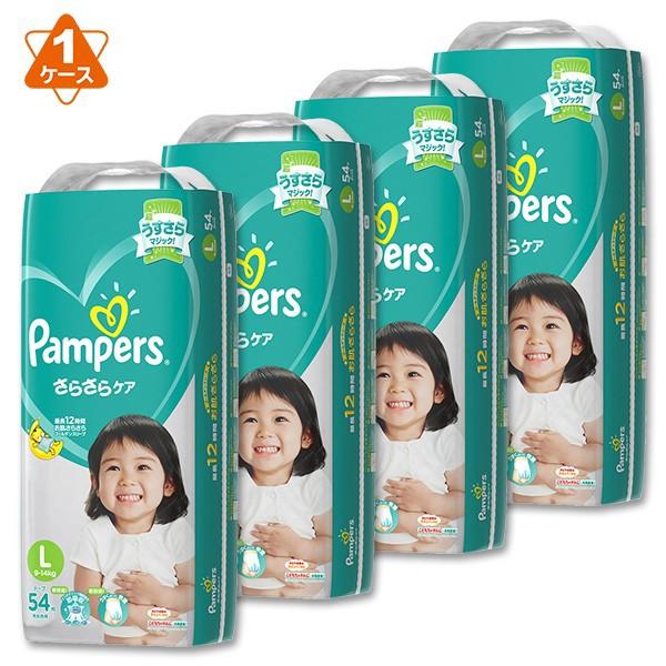 パンパース さらさらケアテープ L54枚(9〜14キロ)(1ケース 54枚×4パック)