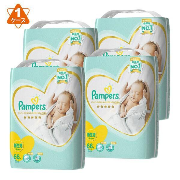 パンパースのはじめての肌へのいちばん テープ新生児66枚(1ケース 66枚×4パック)