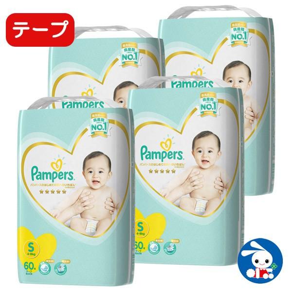 パンパースのはじめての肌へのいちばん テープS60枚(4〜8キロ)(1ケース 60枚×4パック)