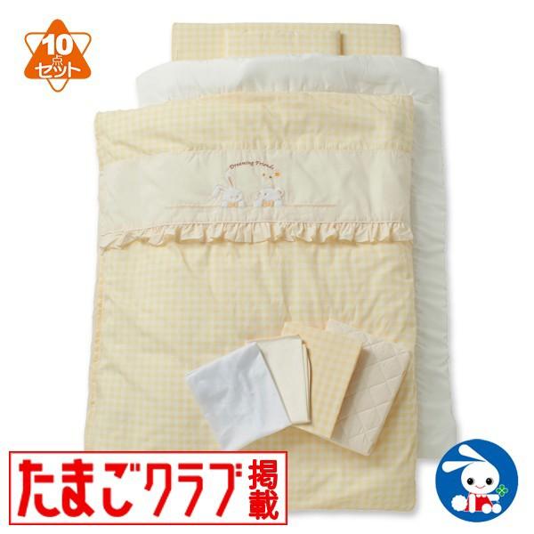 洗えるカバーリング組布団10点セット(のんびりクマ・ウサギ)