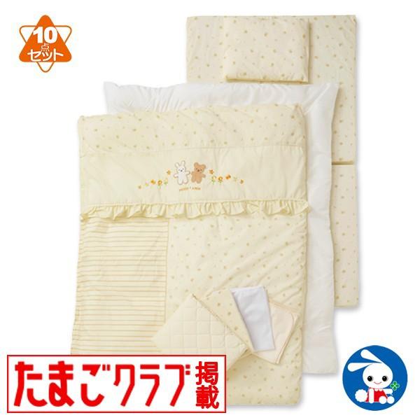 洗えるカバーリング組布団10点セット(プチアミス)