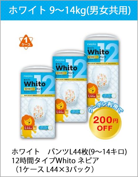 ホワイト パンツL44枚(9〜14キロ)12時間タイプ